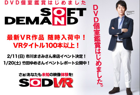 sod_main_top